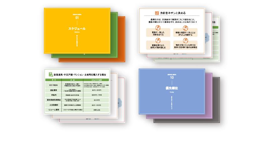 説明用スライドデータ12種類